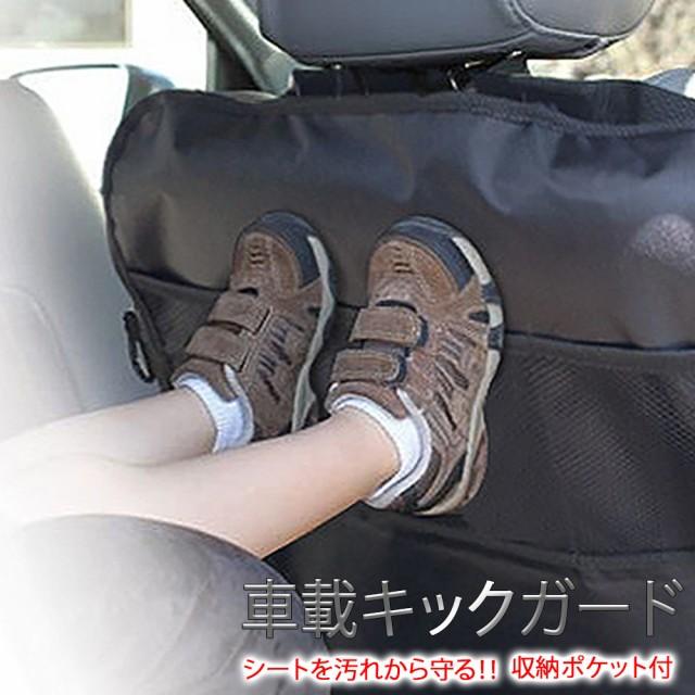 キックガード 車 シートバックポケット キックカバー キックマット 後部座席 収納ポケット ドライブポケット 小物入れ 収納 シート カバ