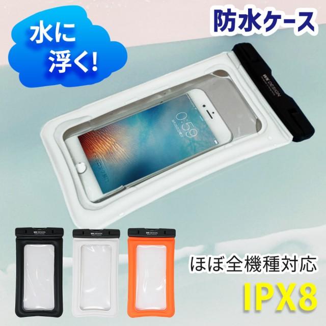 防水ケース スマホケース 防水カバー スマホカバー  iPhone iPhone12 iPhone11 ケース プール 海 水に浮く iPX8