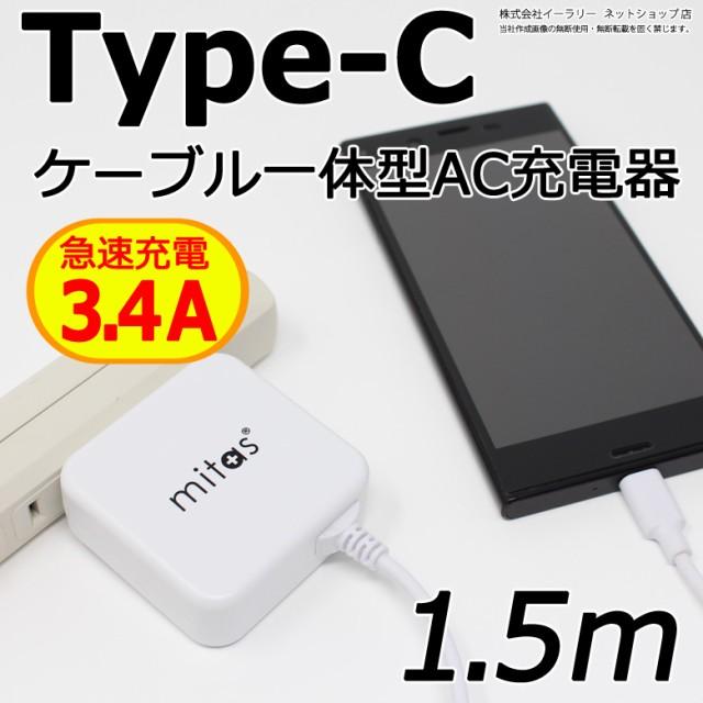 タイプC ケーブル 最大3.4A ACアダプタ 海外OK Ty...
