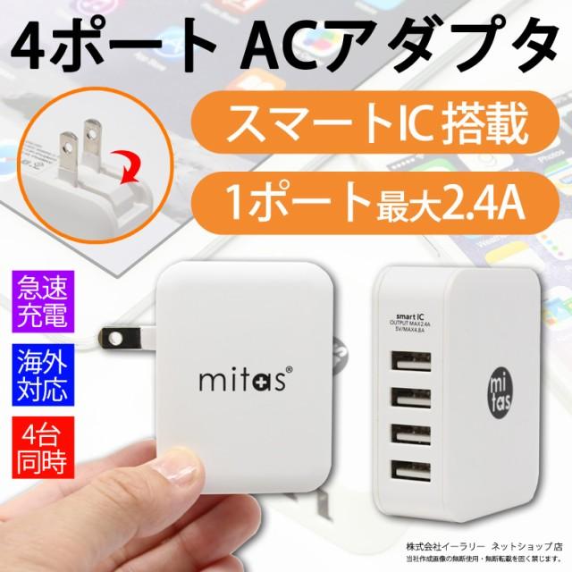 ACアダプター 急速充電器 USB 4ポート 計4.8A 最...