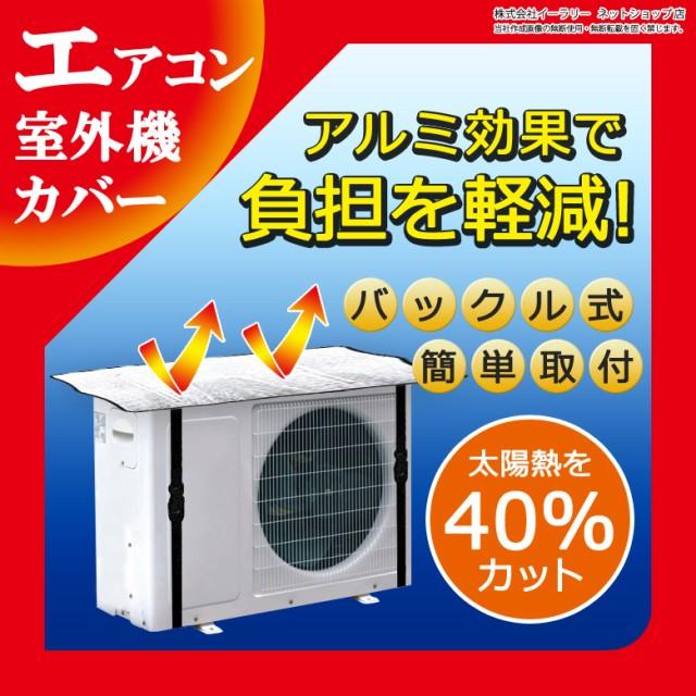 エアコン 室外機カバー アルミ 室外機 日よけ パ...