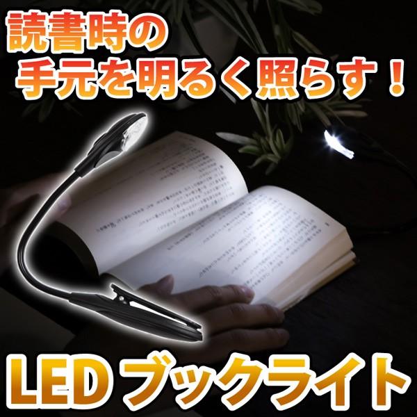 ブックライト LED LEDブックライト 読書灯 手のひ...
