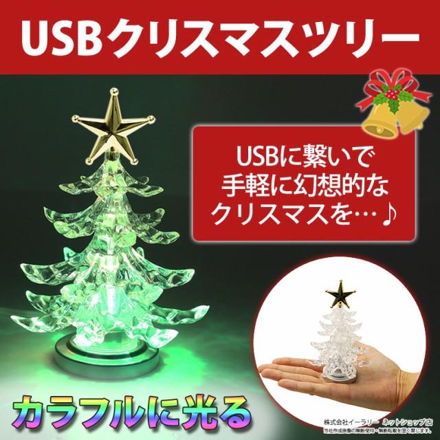 クリスマスツリー 卓上 USB イルミネーション ミ...