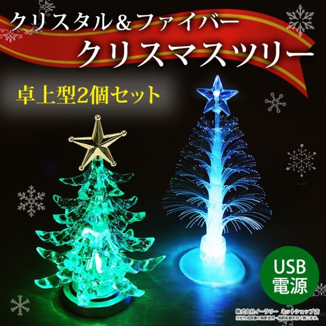 クリスマスツリー 2個セット(各種1個) 卓上 USB...