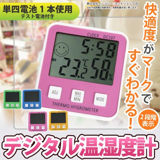 デジタル温湿度計 温度計 湿度計 時計 アラーム ...