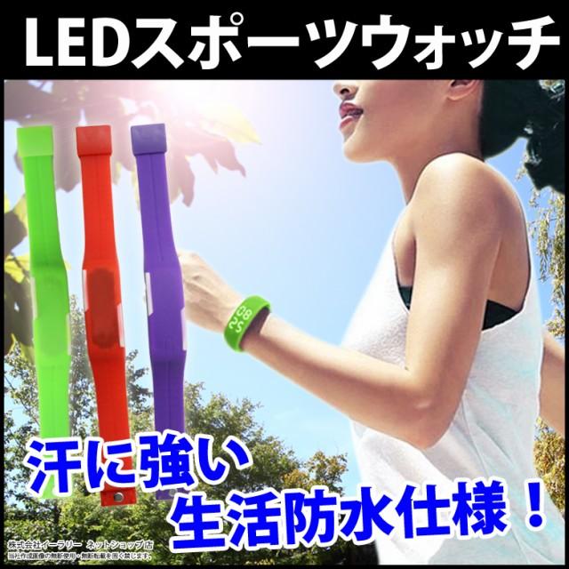 シリコンウォッチ シリコン ウォッチ LEDスポーツ...