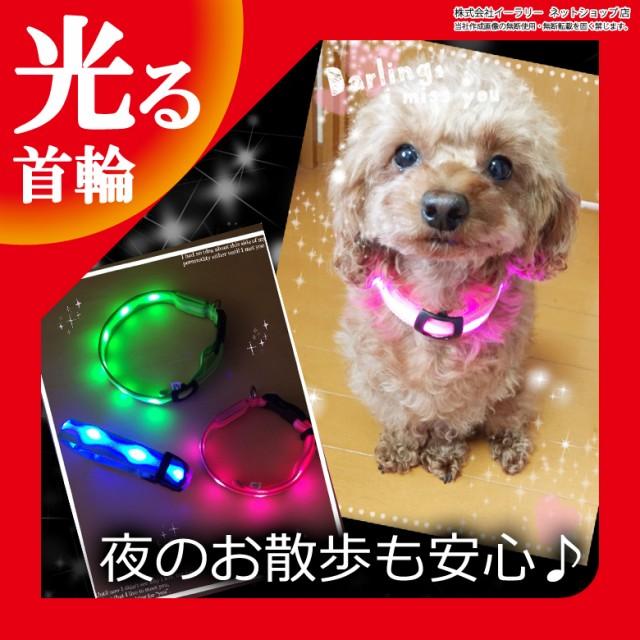 犬 首輪 LED 光る 光る首輪 キラキラ光るバンド S...