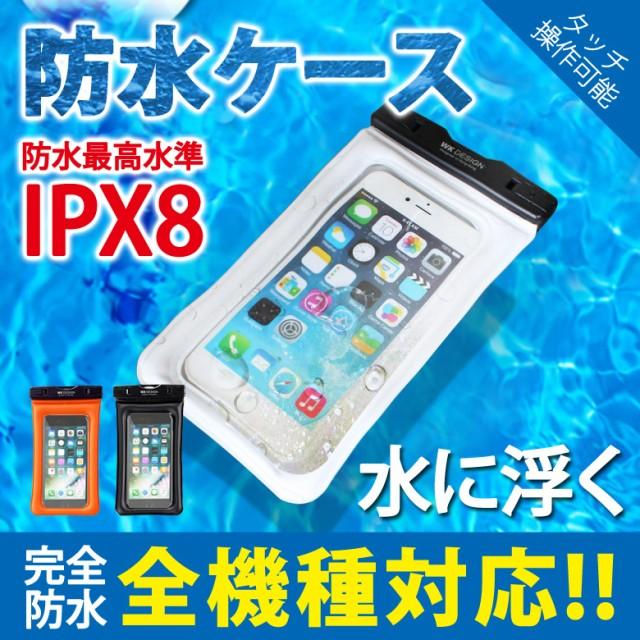 防水ケース 全機種対応 水に浮く iPX8 iPhoneスマ...