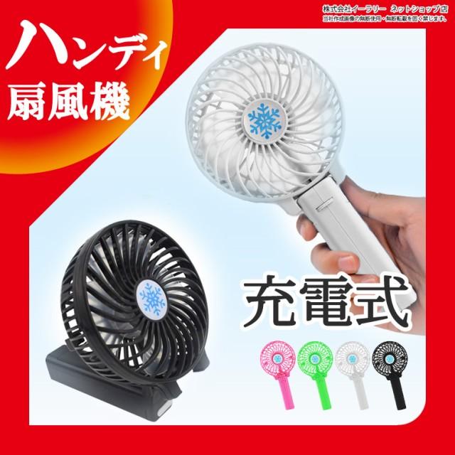 ハンディファン 扇風機 充電式 折りたたみ ハンデ...
