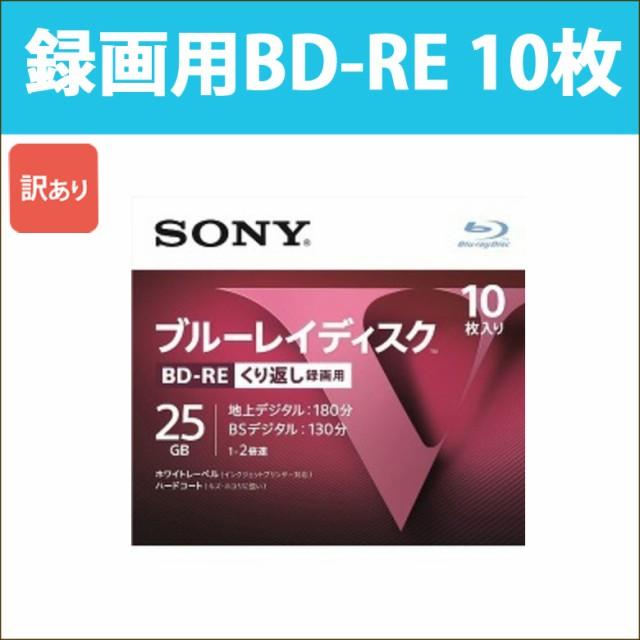 [訳あり] SONY ソニー 録画用 BD-RE 10枚 ブルー...
