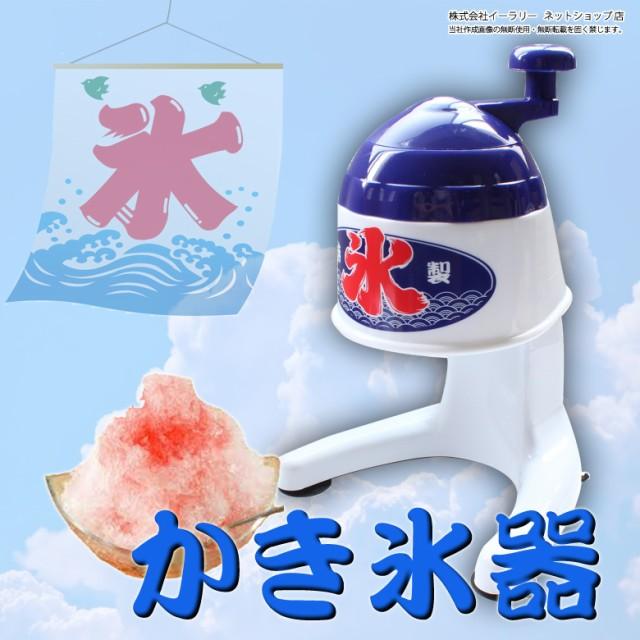 かき氷器 手動 かき氷機 かき氷 かき氷かき器 カ...