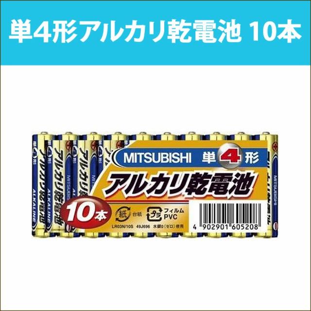 乾電池 10本 単4形 アルカリ乾電池 MITSUBISHI 三...
