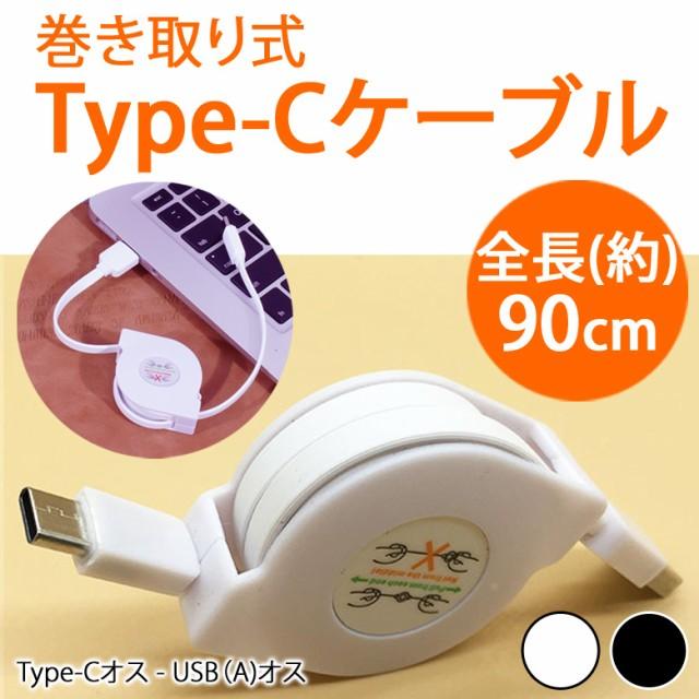 タイプC ケーブル Type-C 約90cm 巻き取り フラッ...