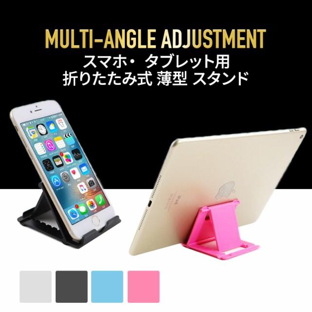 スマホスタンド タブレットスタンド iPhoneX iPho...
