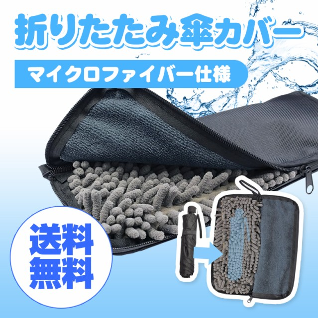 折りたたみ傘カバー ジッパー付き レギュラーサイズ マイクロファイバー 傘カバー 傘入れ マルチカバー ペットボトルホルダー