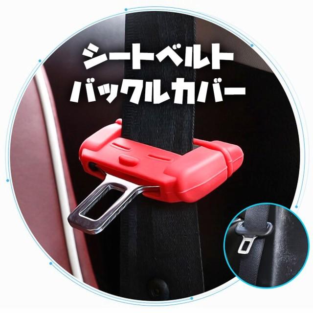 シートベルト バックルカバー 汎用 シリコン 傷防...