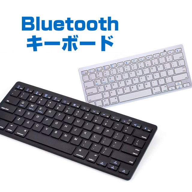 Bluetooth キーボード ワイヤレス iOS Windows An...