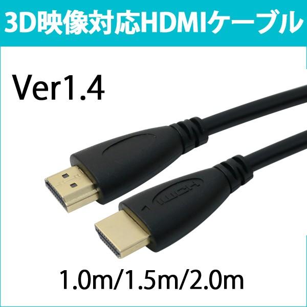 HDMI-CABLE HDMIケーブル 1m / 1.5m / 2m Ver1.4 ...