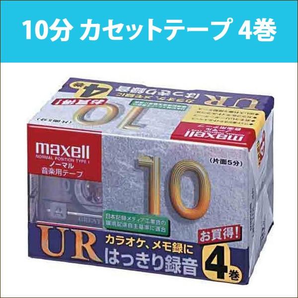 総額3500円以上で 日立 マクセル カセットテープ ...