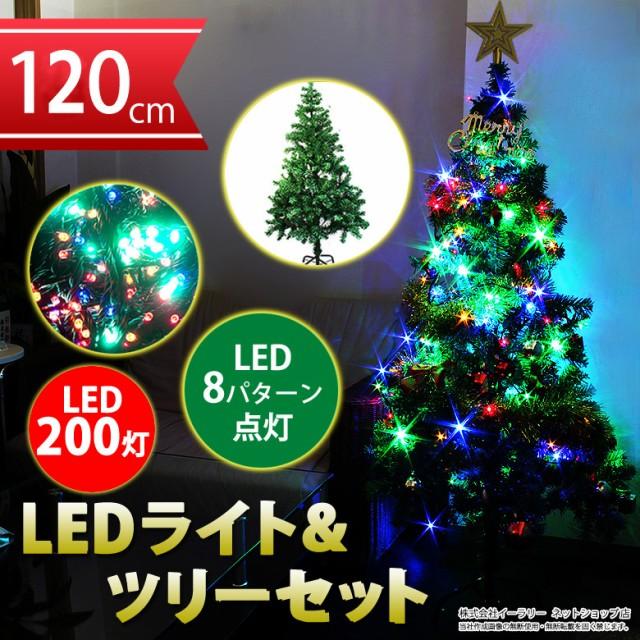 クリスマスツリーセット クリスマスツリー 120cm イルミネーション LED 200球 のセット CHRISTMASTREE-120/ER-200LED15