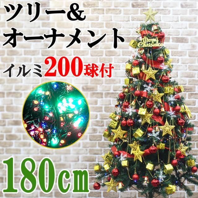 クリスマスツリーメガセット クリスマスツリー 180cm イルミネーション LED 200球 オーナメント のセット