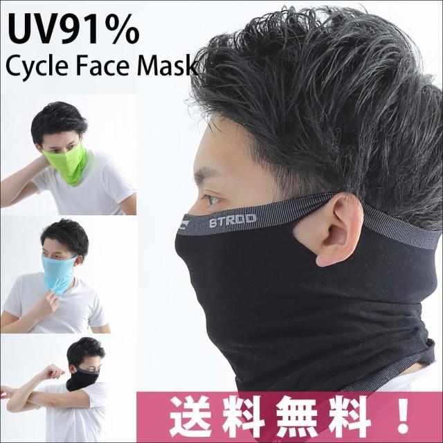 フェイス マスク UV カット 91% ネック カバー 自転車 ランニング 登山 の 春 夏用 の 紫外線 日焼け 対策 フエイスガード