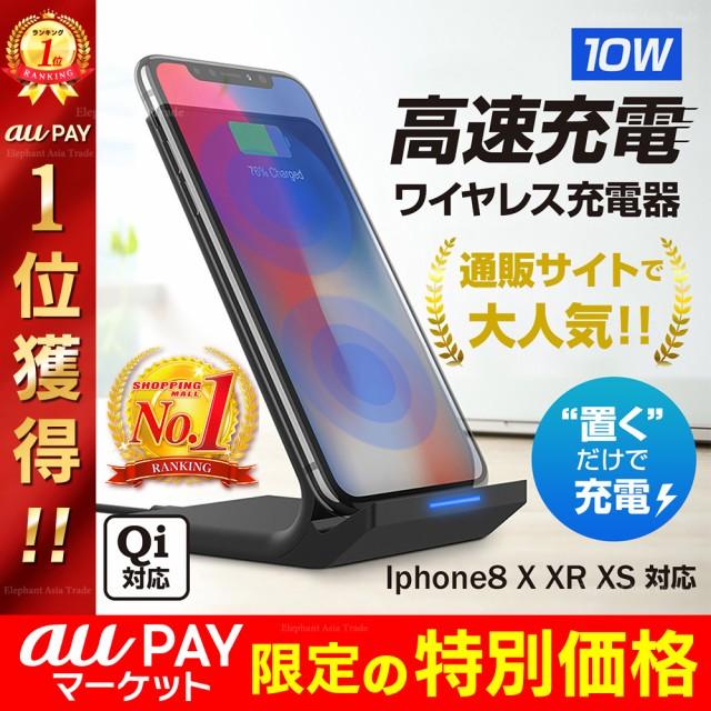 ワイヤレス充電器 iPhone 12 11 SE2 X XR XS スマ...