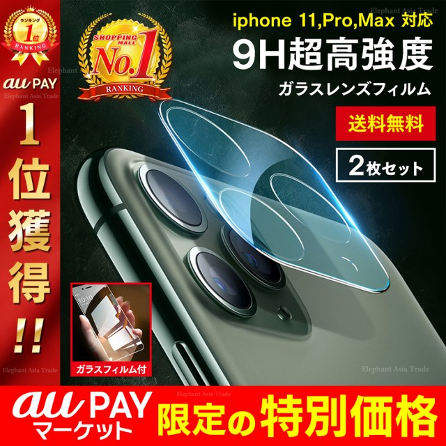 iPhone 12 11 レンズカバー カメラレンズ保護 2枚...
