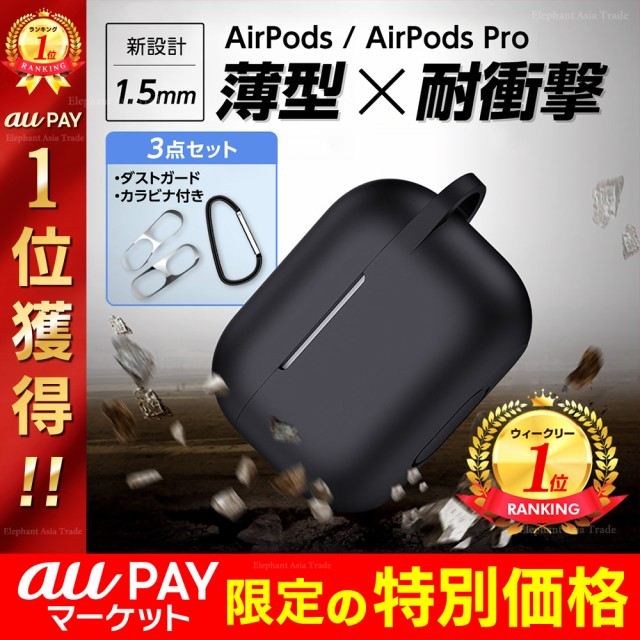 AirPods Pro ケース 3点セット AirPods ケース【...