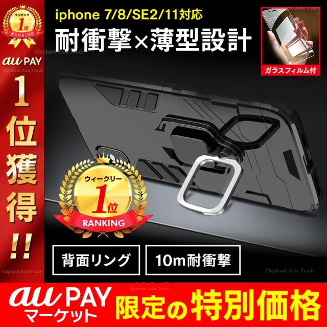 iPhone 7 iPhone 8 ケース 耐衝撃 高強度 iPhone7...