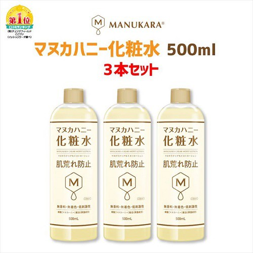【3本セット 送料無料】MANUKARA マヌカハニー 化...
