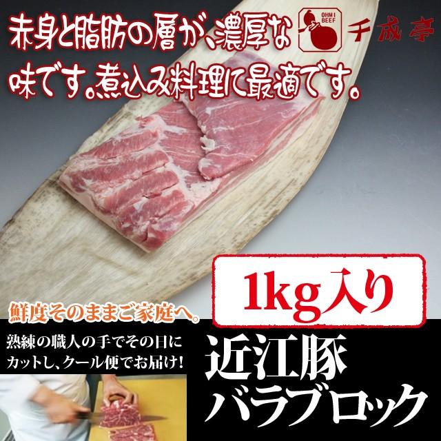 豚肉 近江豚 バラブロック 1kg         ...