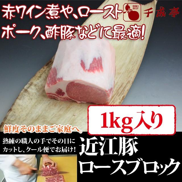 豚肉 近江豚 ロースブロック 1kg        ...