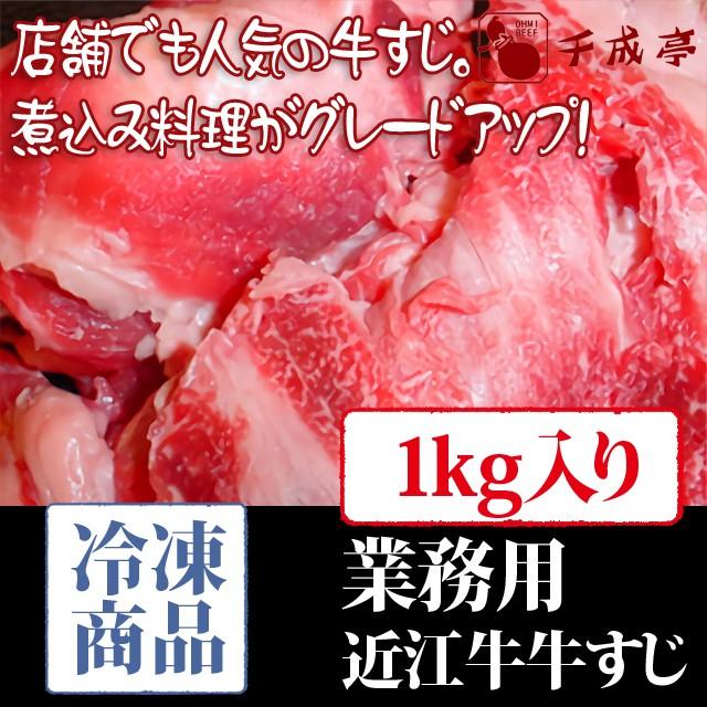 牛肉 業務用 近江牛 牛すじ 1kg 冷凍     ...