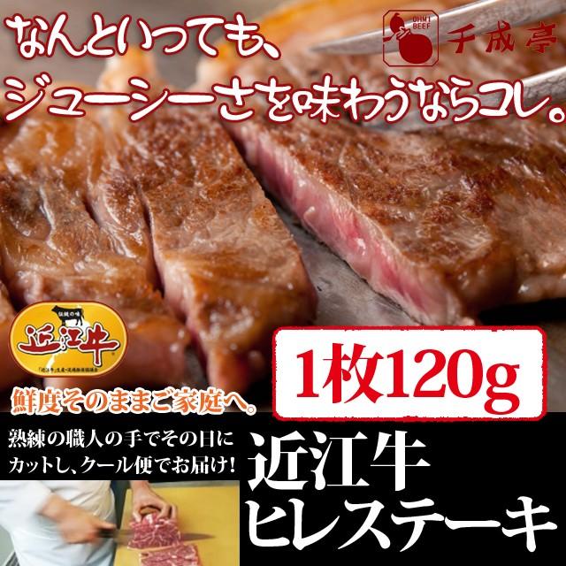 牛肉 近江牛 ヒレステーキ 1枚120g お肉ギフト ...