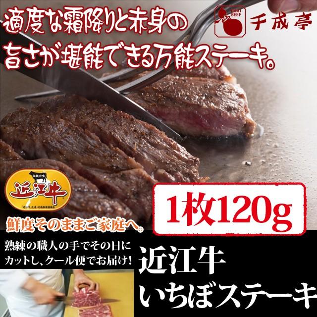 牛肉 近江牛 いちぼ ステーキ 1枚120g     ...