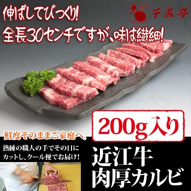 牛肉 近江牛 肉厚カルビ 200g お肉ギフト のしOK...