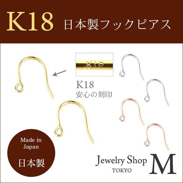 【1ペア・2個販売】K18 フックピアス パーツ 金...