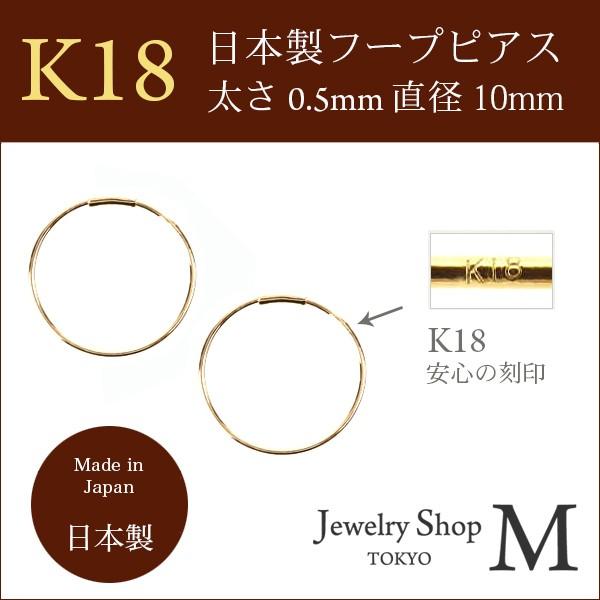 【1個販売・2個でお得】K18 18k 18金 パイプフー...