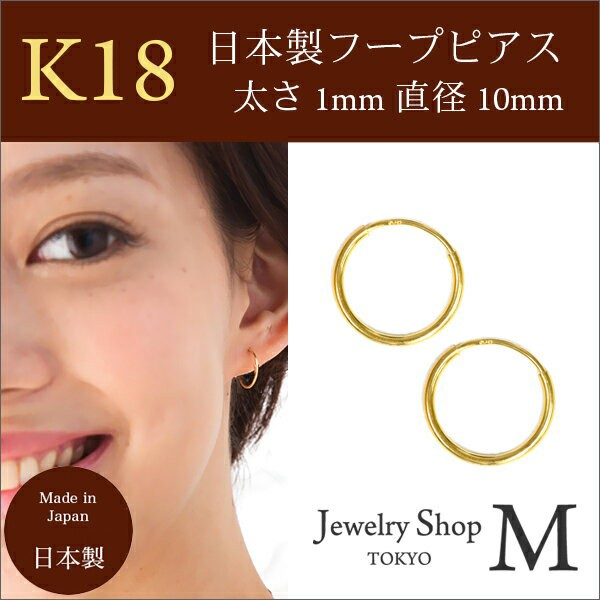 【1個販売・バラ売り】K18 18k 18金 パイプフープ...