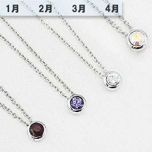 【ゆうパケットOK】【誕生石ネックレス】 カラー...