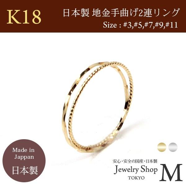 【送料無料】  K18 地金 2連 リング ねじり ピン...