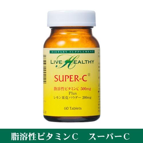 スーパーC 500mg×60粒(脂溶性ビタミンC)(エス...