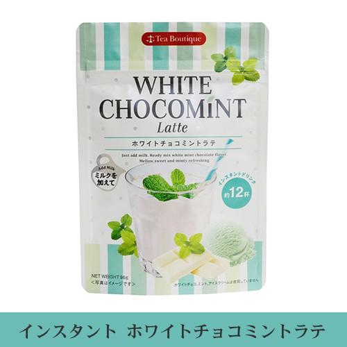 インスタント ホワイトチョコミントラテ(期間限...