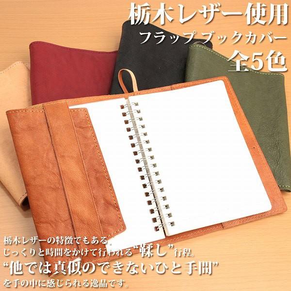 取寄品日本製本革栃木レザーWこがしフラップブッ...