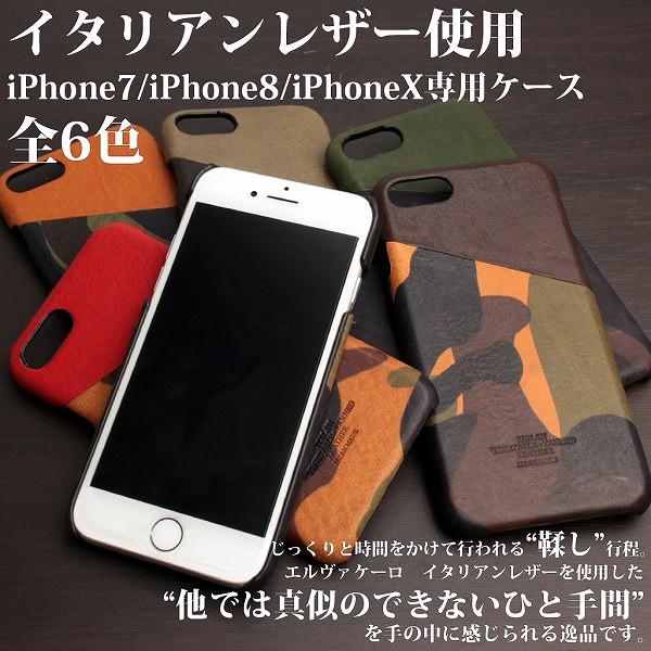 日本製本革イタリアンレザーエルヴァケーロiPhone...