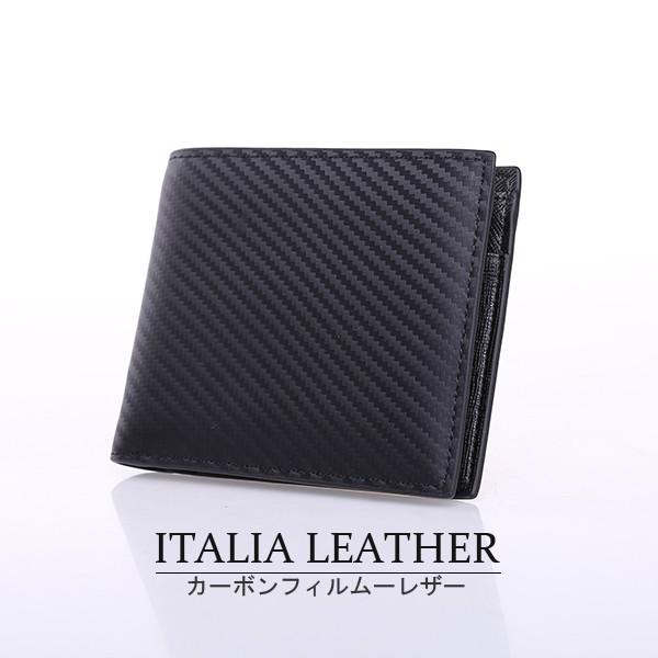 イタリア製カーボンレザー二つ折り財布コンパクト...