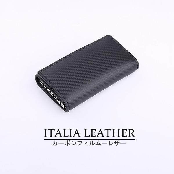 イタリア製カーボンレザーキーケースコンパクトBT...
