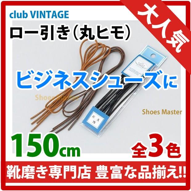 靴ひも club VINTAGE ロー引き(丸ヒモ) 150cm ...