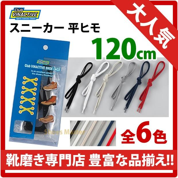靴ひも club VINACTiVE スニーカー 平ヒモ 120cm ...